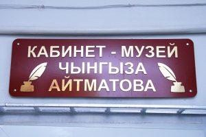 №63 МЕКТЕПТЕ Ч.АЙТМАТОВ АТЫНДАГЫ МУЗЕЙ  АЧЫЛДЫ