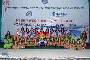 """""""СЕЙТЕКТИН"""" УНУТУЛГУС БИЙ МАЙРАМЫ"""