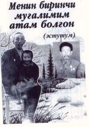 МЕНИН БИРИНЧИ МУГАЛИМИМ АТАМ БОЛГОН
