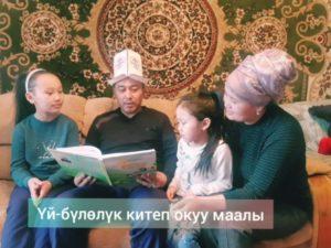 КАРАНТИН УЧУРУНДА КИТЕП ОКУЙБУЗ