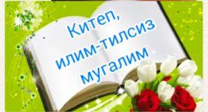 КИТЕП, ИЛИМ - ТИЛСИЗ МУГАЛИМ