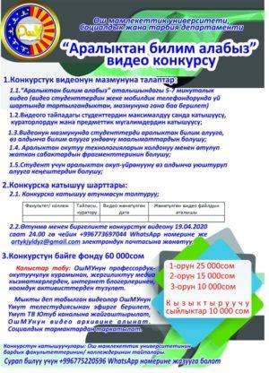 ОШМУ БАЙГЕ ФОНДУ 60 000 СОМДУК КОНКУРС ЖАРЫЯЛАДЫ