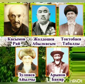 """""""АТАЛАРДЫН ЭРДИКТЕРИН ДАҢКТАЙБЫЗ!"""""""