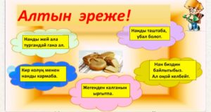 БУУДАЙДАН НАН ЖАСАЛАТ (АЛИППЕ, 1-КЛАСС)