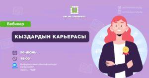 """""""КЕСИП ТАНДООДОГУ СТЕРЕОТИПТЕР"""""""