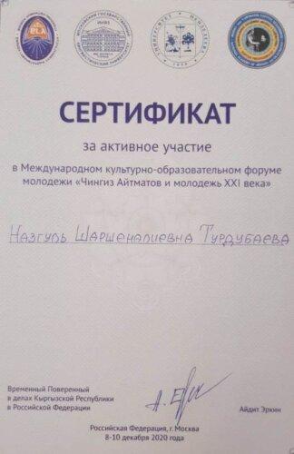АЙТМАТОВГО АРНАЛГАН ЭЛ АРАЛЫК ЖАШТАР ФОРУМУ