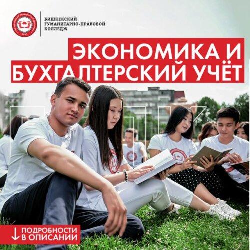"""МЕЖДУНАРОДНЫЙ УНИВЕРСИТЕТ КЫРГЫЗСКОЙ РЕСПУБЛИКИ УЧРЕЖДЕНИЕ """"БИШКЕКСКИЙ ГУМАНИТАРНО-ПРАВОВОЙ КОЛЛЕДЖ"""""""